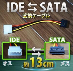 新品 ペリフェラル IDE (オス) ⇔ SATA 電源 (メス) 変換 ケーブル コネクタ