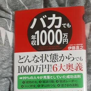 「バカでも年収1000万円」