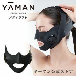 メディリフト ウェアラブル美顔器 マスク (YA-MAN) メディリフト MediLift