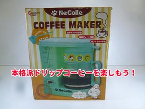 【即購入OK】゛ネコレ・コーヒーメーカー ゛