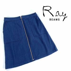 i ★ 新品 未使用 Ray BEAMS レイビームス フロントZipミニSK フロントジップ ミニスカート 無地 デニムスカート ブルー ネイビー 0(S程度)