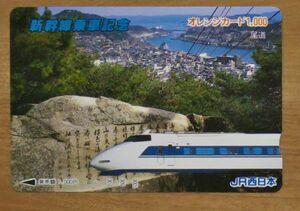 91-J0 オレンジカード 1穴使用済 新幹線乗車記念 尾道 100系 JR西日本