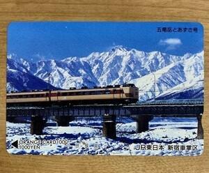 07-AZ オレンジカード 使用済 五竜岳と L特急 あずさ号 1000円券 JR東日本 新宿車掌区
