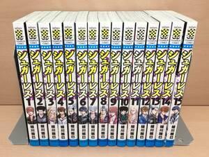 コミック シュガーレス 1~15巻セット