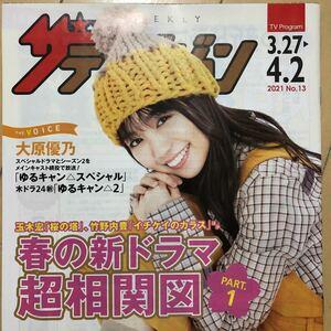 ザ・テレビジョン*大原優乃「ゆるキャン△2」ニッセイ版