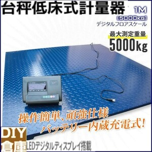 【高品質】急停電時内蔵バッテリー作動最高精度最大最小計測単位範囲内自由設定可5トン デジタル式フロアスケール 1000mm 低床式計量器