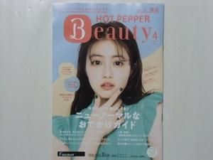銀座版 ホットペッパービューティー 2021年4月 今田美桜/梶裕貴