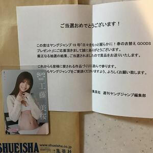 工藤美桜 クオカード 新品 ヤングジャンプ 当選品