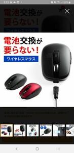 サンワサプライ ワイヤレスマウス USB充電 無線 電池交換不要