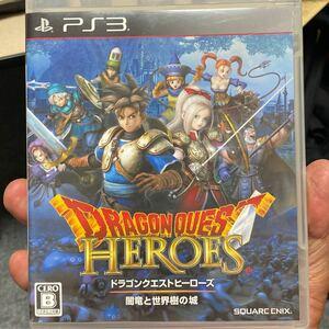 ドラゴンクエストヒーローズ闇竜と世界樹の城 PS3 ドラゴンクエストヒーローズ PS4 PS3ソフト