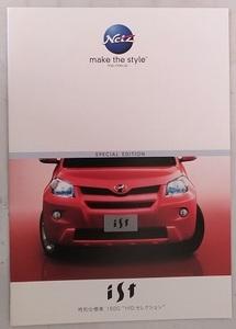 イスト 特別仕様車 150G 'HID セレクション' (NCP110, NCP115) 車体カタログ '09年7月 iSt 古本・即決・送料無料 管理№3598Z
