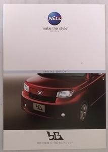 bB 特別仕様車 S 'HID セレクション (QNC20, QNC25) 車体カタログ '09年8月 ビービー 古本・即決・送料無料 管理№3596Z