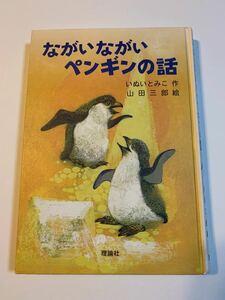 【児童書】ながいながいペンギンの話