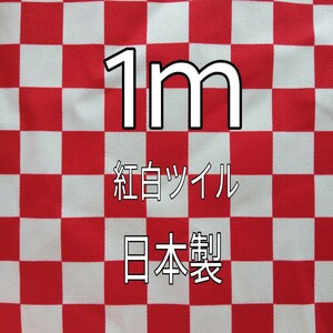 紅白■市松模様ツイル生地 1m 鬼滅柄 ねずこの帯 布はぎれ日本製