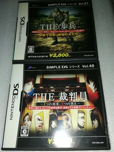 The歩兵 The裁判員 SIMPLE DS シリーズ