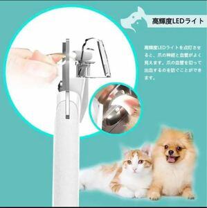 ペット爪切り LEDライト付 やすり付 充電式 充電ケーブルあり 猫犬用品