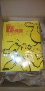 新品未読品 特別展 国宝 鳥獣戯画のすべて 図録 カタログ 東京国立博物館