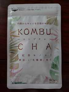コンブチャ KOMBU CHA 紅茶キノコ☆3ヶ月分(2023.9) シードコムス☆酵母 乳酸菌 オリゴ糖 大豆ペプチド☆サプリメント☆送料140円~