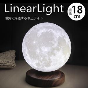 18CM 匠の誠品 間接照明 照明器具 インテリア 誕生日プレゼント 月ライト 月ランプ テーブルランプ デスクライト 浮遊 回転 リニアライト