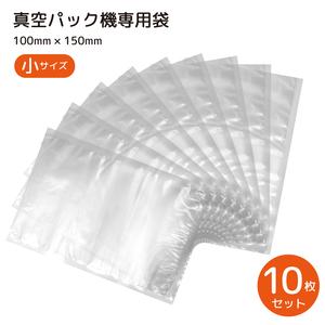 真空パック袋 真空パック機 専用袋 10枚セット 10cm*15cm シーラー袋 冷凍 食品保存 PE素材 業務用 家庭用