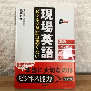 現場英語 CD付 ビジネス英語は恐くない/飯田健雄 (著者)