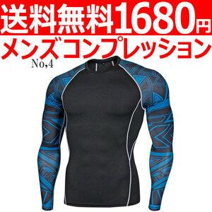 コンプレッションウエア No,4 Mサイズ メンズ 加圧インナー アンダーシャツ トレーニングウエア スポーツウエア 長袖 吸汗 速乾