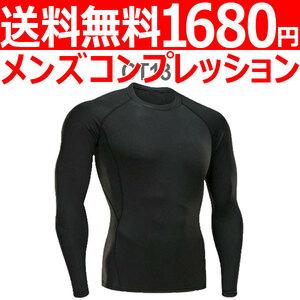 コンプレッションウエア No,13 Mサイズ メンズ 加圧インナー アンダーシャツ トレーニングウエア スポーツウエア 長袖 吸汗 速乾