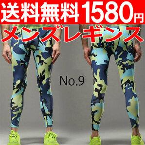 メンズ レギンス スパッツ No.9 Lサイズ スポーツ ヨガ ジム 速乾