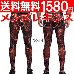 メンズ レギンス スパッツ No.14 Lサイズ スポーツ ヨガ ジム 速乾
