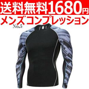 コンプレッションウエア No,5 Lサイズ メンズ 加圧インナー アンダーシャツ トレーニングウエア スポーツウエア 長袖 吸汗 速乾