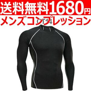 コンプレッションウエア No,14 Mサイズ メンズ 加圧インナー アンダーシャツ トレーニングウエア スポーツウエア 長袖 吸汗 速乾