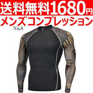 コンプレッションウエア No,8 Lサイズ メンズ 加圧インナー アンダーシャツ トレーニングウエア スポーツウエア 長袖 吸汗 速乾