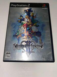 キングダムハーツ2 PS2 中古品