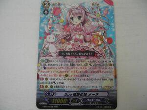 ゲーム トレーディングカード ヴァンガード Duo 理想の妹 メーア EB10/003W RRR