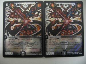 ゲーム トレーディングカード デュエルマスターズ 悪魔神デスモナーク スーパーレア 18/84/Y8 2枚セット