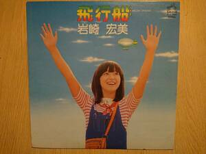 LPレコード 岩崎宏美 飛行船 SJX-10141 Y600