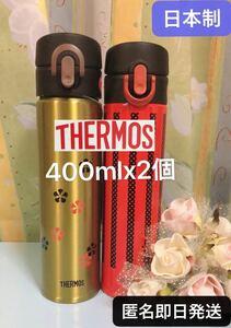 日本製 サーモス400ml 真空断熱ケータイマグ 2個 ステンレスボトル ステンレス水筒 THERMOS
