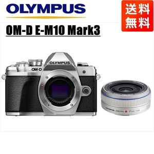 オリンパス OLYMPUS OM-D E-M10 Mark3 シルバーボディ 17mm 2.8 シルバー 単焦点 パンケーキ レンズセット ミラーレス一眼 中古