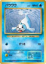 S/1水◆86パウワウ■ポケットモンスターカードゲーム  第1弾 スターターパック/拡張パック 第1弾■未使用ポケモンカード ポケ