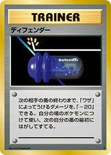 S/1T◆ディフェンダー ■ポケットモンスターカードゲーム  第1弾 スターターパック/拡張パック 第1弾■未使用ポケモンカード