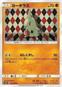 SM8a闘C015/052ヨーギラス■サン&ムーン「ダークオーダー」■未使用ポケモンカード ポケカ