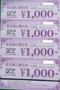 【送料無料】SFPホールディングス株式会社の株主優待券(4,000円分)