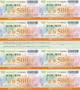【送料無料】ワタミの株主優待券(4,000円)