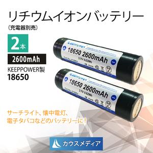 正規代理店品 完全保証付き 送料無料 リチウムイオンバッテリー 18650 KEEPPOWER 2600mAh 2本セット 全てのLEDライト サーチライト