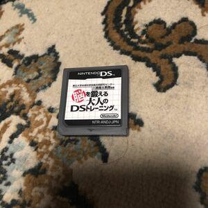 脳を鍛える大人のDSトレーニング DSソフト ニンテンドー ニンテンドーDS ソフト