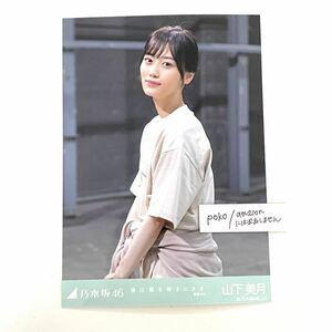 乃木坂46 公式 生写真 1枚 山下美月 チュウ2 MV 僕は僕を好きになる センター