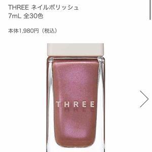 THREE ネイルポリッシュ X47