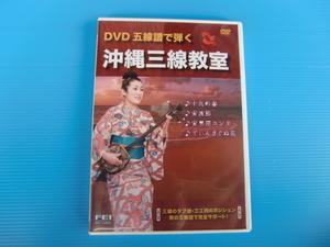 T12 五線譜で弾く 沖縄三線教室 DVD