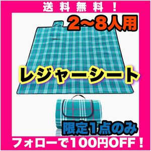 【1点限り】レジャーシート 厚手 ピクニックシート 200x200 大判 防水 運動会 軽量