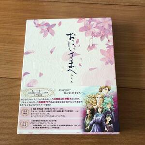 おにいさまへ… COMPLETE Blu-ray BOX 絶版品 コンプリート ブルーレイ ボックス